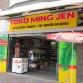 Toko Ming Jen
